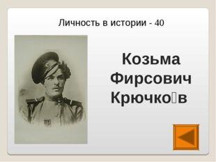 Личность в истории - 40 Козьма Фирсович Крючко́в