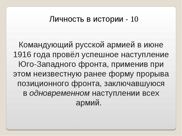 Личность в истории - 10 Командующий русской армией в июне 1916 года провёл ус...