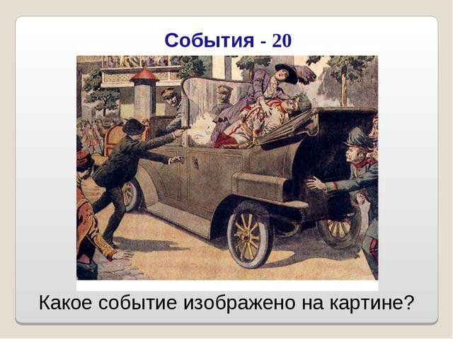 События - 20 Какое событие изображено на картине?