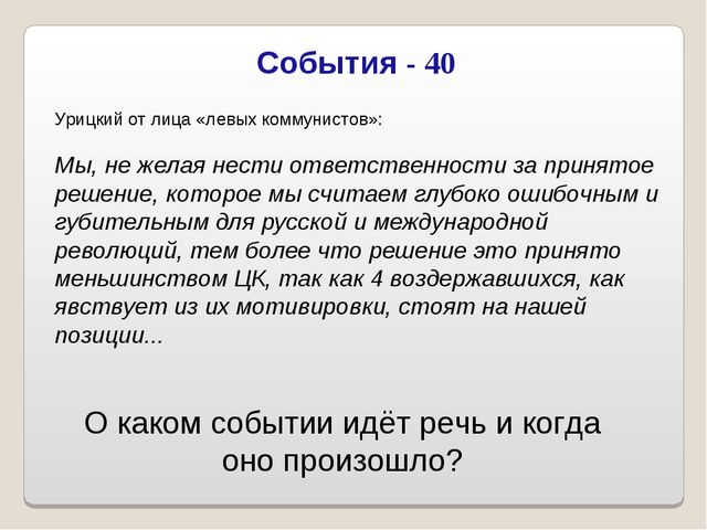 События - 40 Урицкий от лица «левых коммунистов»: Мы, не желая нести ответств...