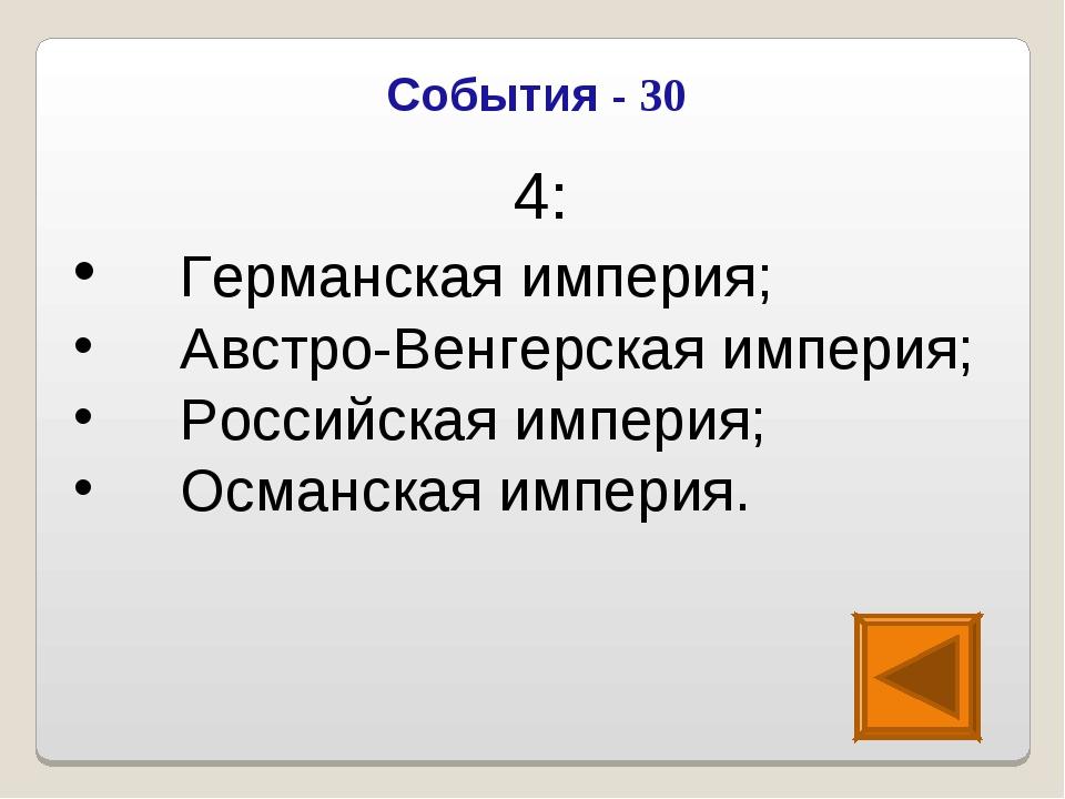 4: Германская империя; Австро-Венгерская империя; Российская империя; Осм...