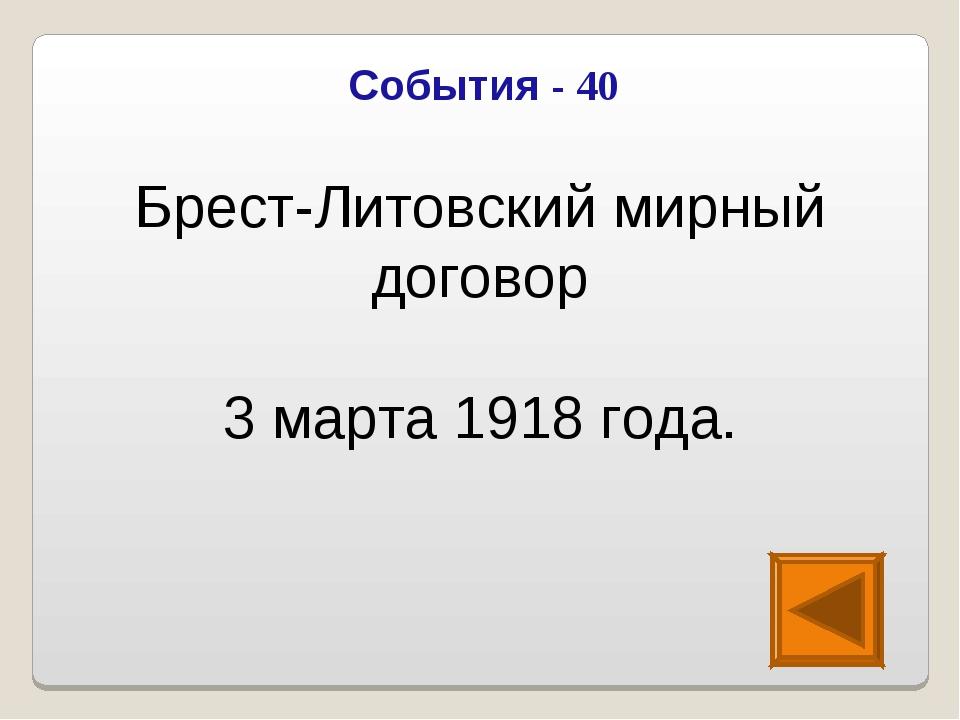 Брест-Литовский мирный договор 3 марта 1918 года. События - 40