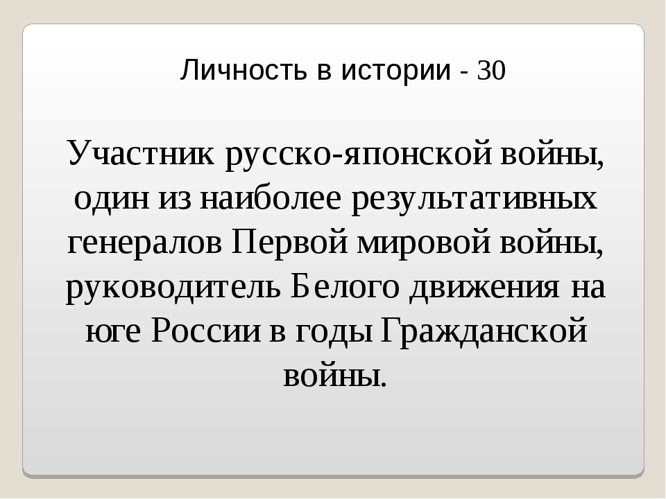 Личность в истории - 30 Участник русско-японской войны, один из наиболее резу...