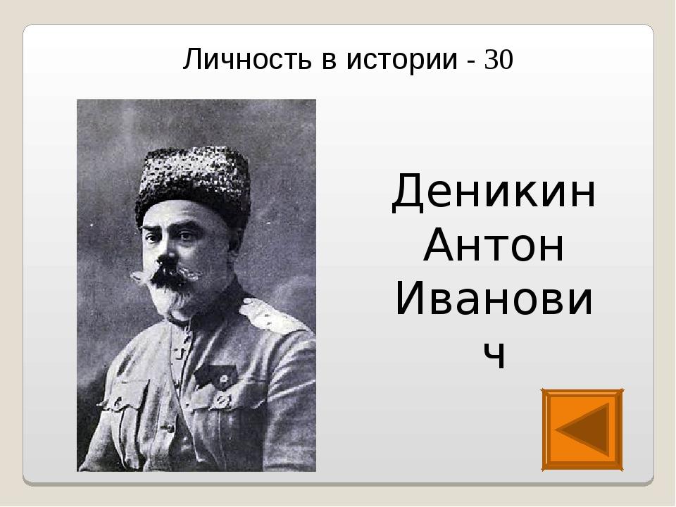 Личность в истории - 30 Деникин Антон Иванович