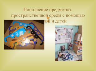 Пополнение предметно-пространственной среды с помощью родителей и детей 