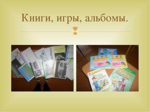 Книги, игры, альбомы. 