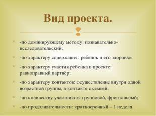 -по доминирующему методу: познавательно-исследовательский; -по характеру соде