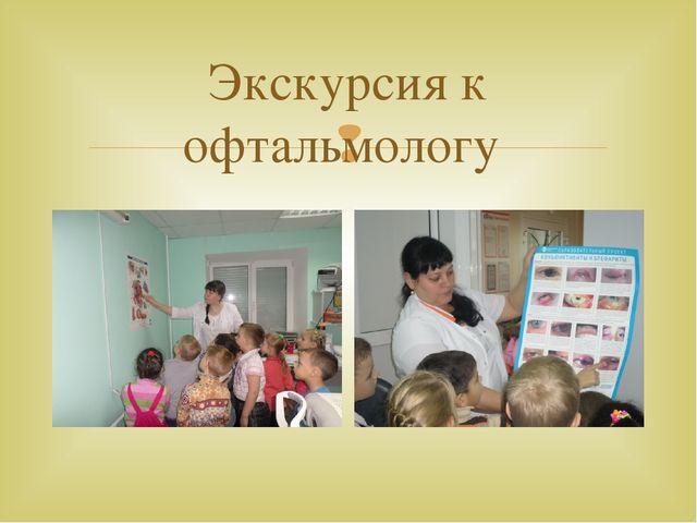 Экскурсия к офтальмологу 