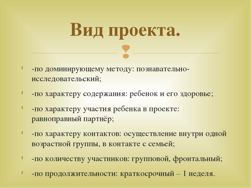 -по доминирующему методу: познавательно-исследовательский; -по характеру соде...