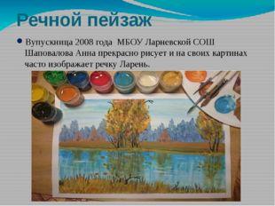 Речной пейзаж Вупускница 2008 года МБОУ Ларневской СОШ Шаповалова Анна прекра