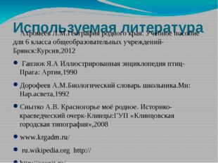 Используемая литература Ахромеев Л.М.География родного края. Учебное пособие