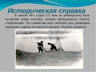 Историческая справка В начале 60-х годов XX века на речке(ручье) была построе