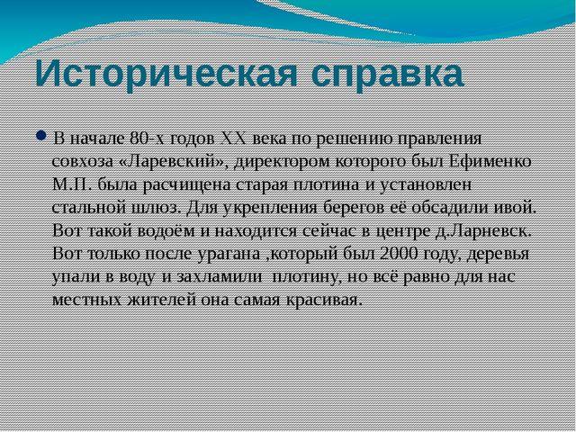 Историческая справка В начале 80-х годов XX века по решению правления совхоза...