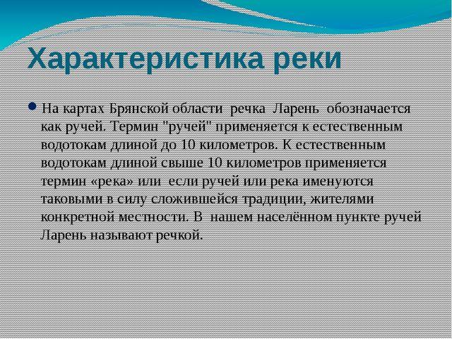 Характеристика реки На картах Брянской области речка Ларень обозначается как...