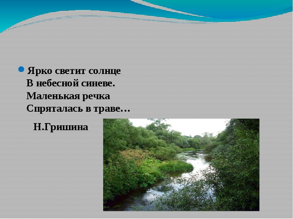 Ярко светит солнце В небесной синеве. Маленькая речка Спряталась в траве… Н....