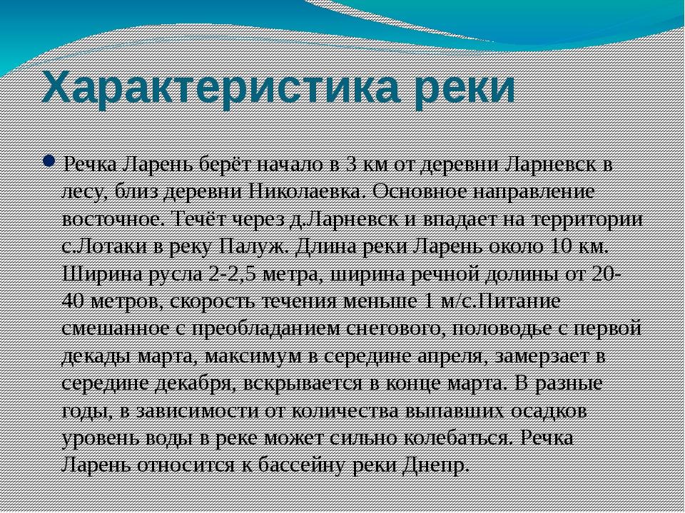Характеристика реки Речка Ларень берёт начало в 3 км от деревни Ларневск в ле...