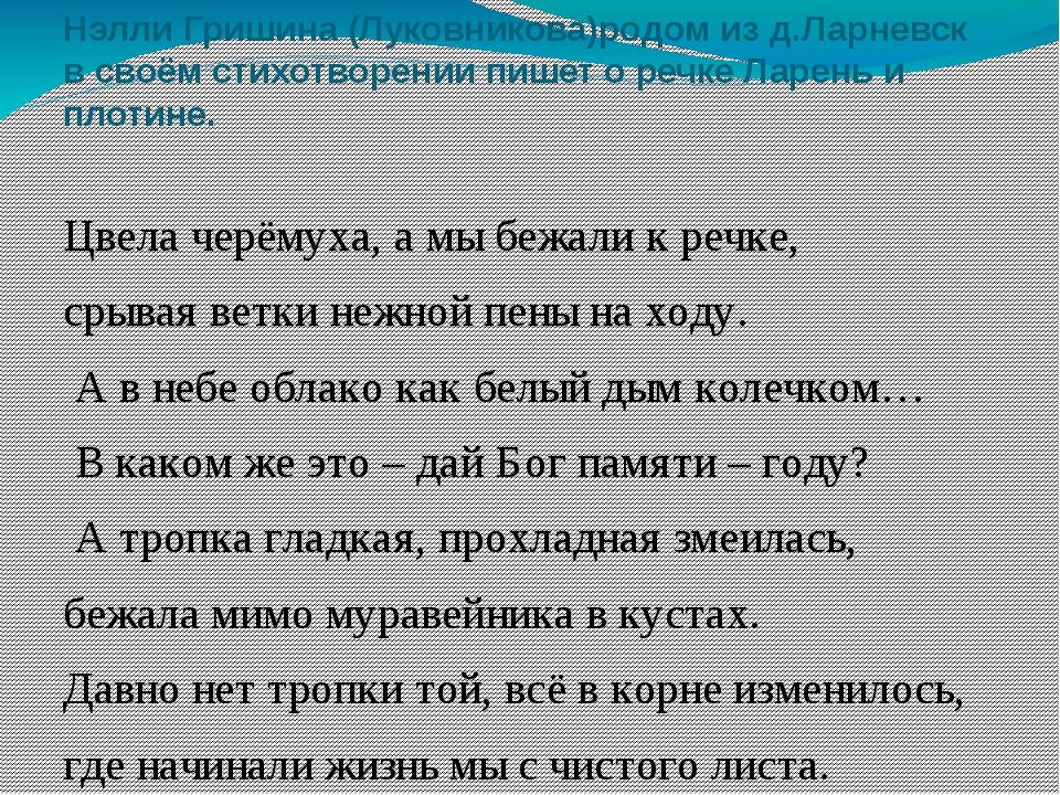 Нэлли Гришина (Луковникова)родом из д.Ларневск в своём стихотворении пишет о...