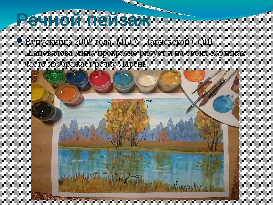 Речной пейзаж Вупускница 2008 года МБОУ Ларневской СОШ Шаповалова Анна прекра...