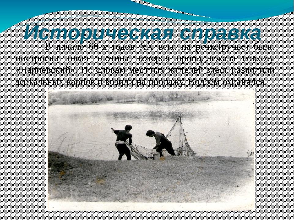 Историческая справка В начале 60-х годов XX века на речке(ручье) была построе...