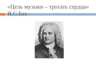 «Цель музыки – трогать сердца» И.С.Бах
