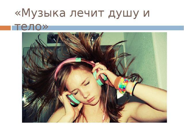 «Музыка лечит душу и тело»