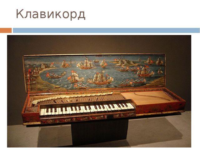 Клавикорд
