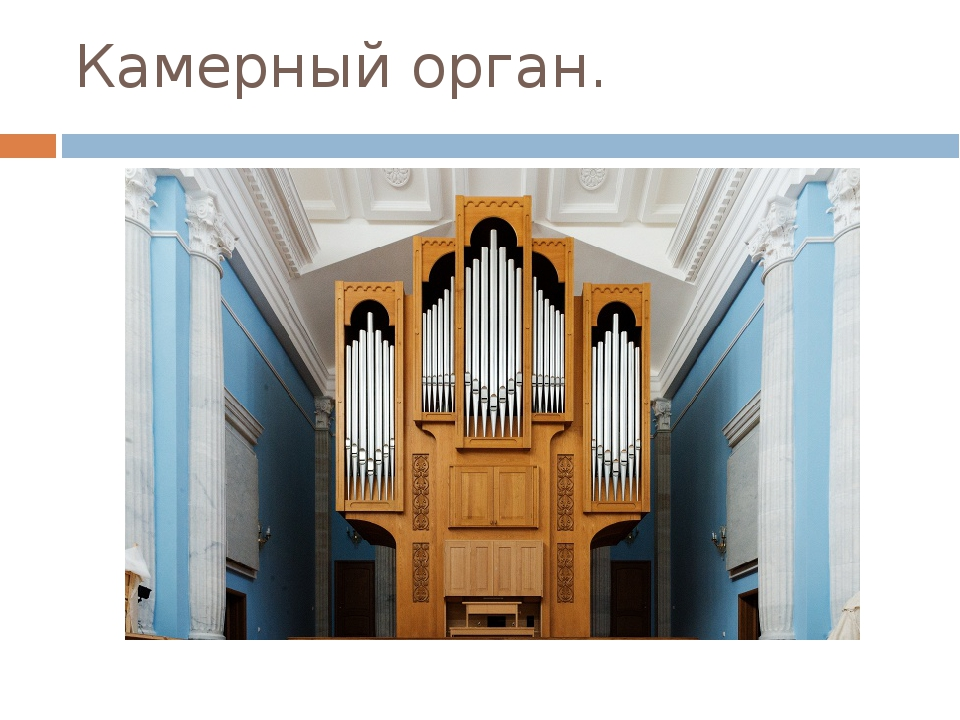 Камерный орган.