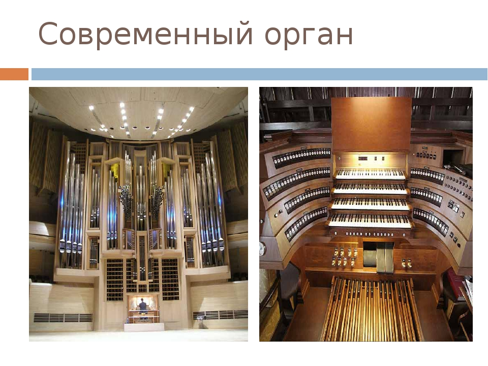 Современный орган