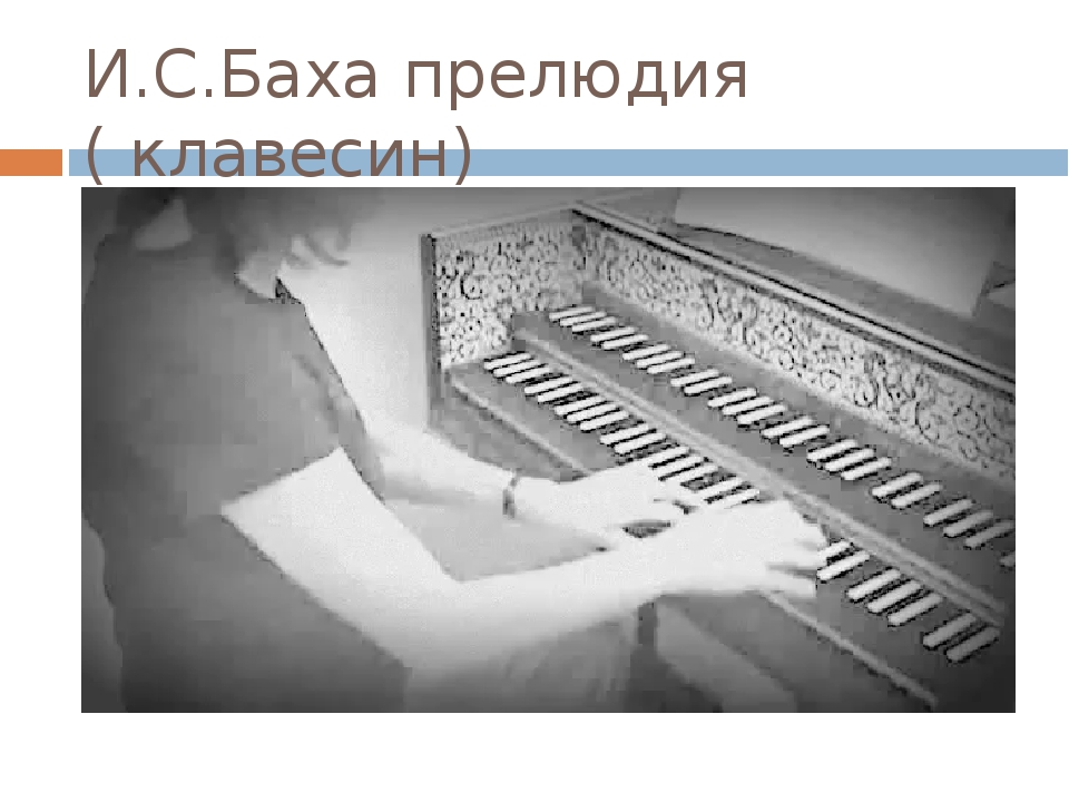 И.С.Баха прелюдия ( клавесин)