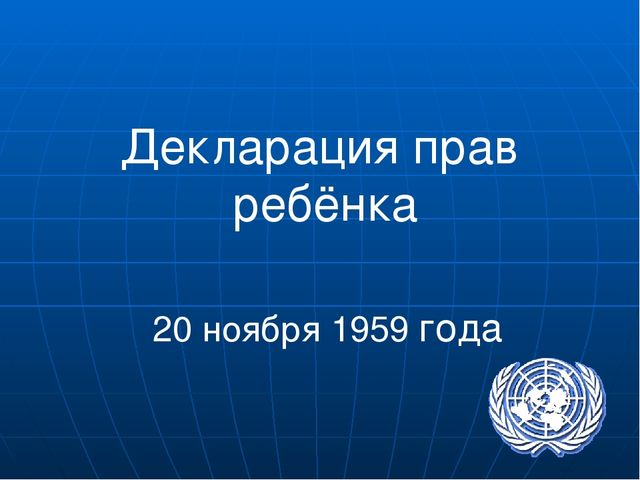 Декларация прав ребёнка 20 ноября 1959 года