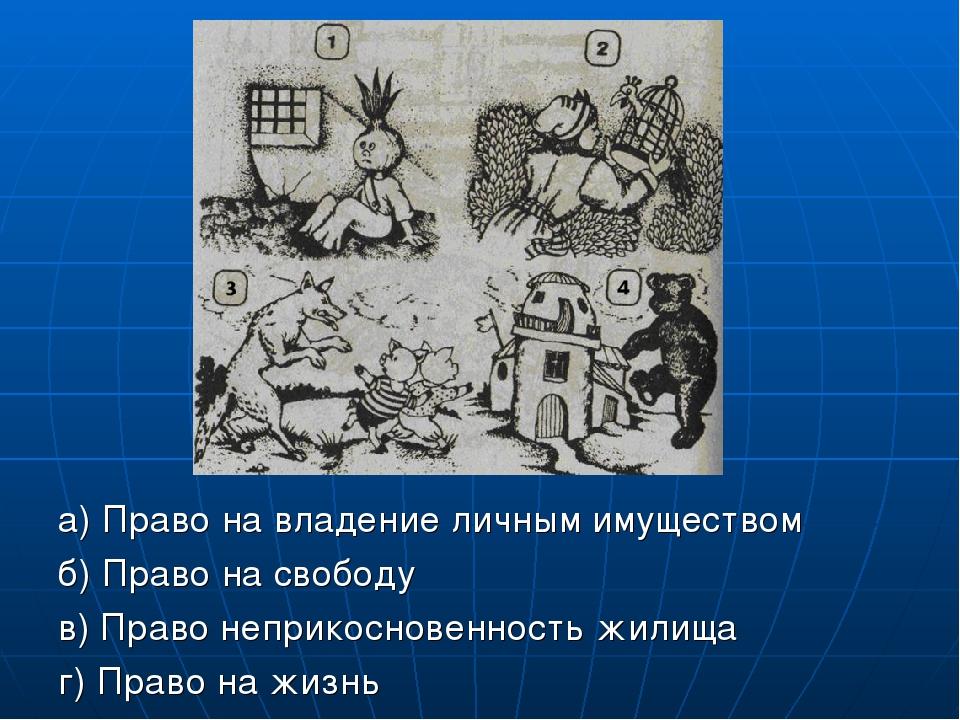а) Право на владение личным имуществом б) Право на свободу в) Право неприкос...