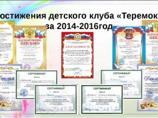 Достижения детского клуба «Теремок» за 2014-2016год