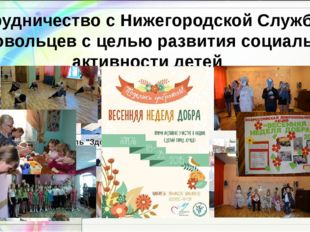 Сотрудничество с Нижегородской Службой Добровольцев с целью развития социальн