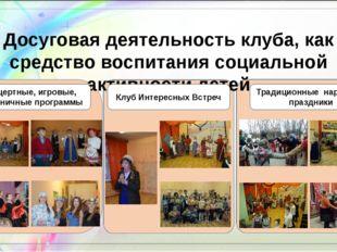 Досуговая деятельность клуба, как средство воспитания социальной активности