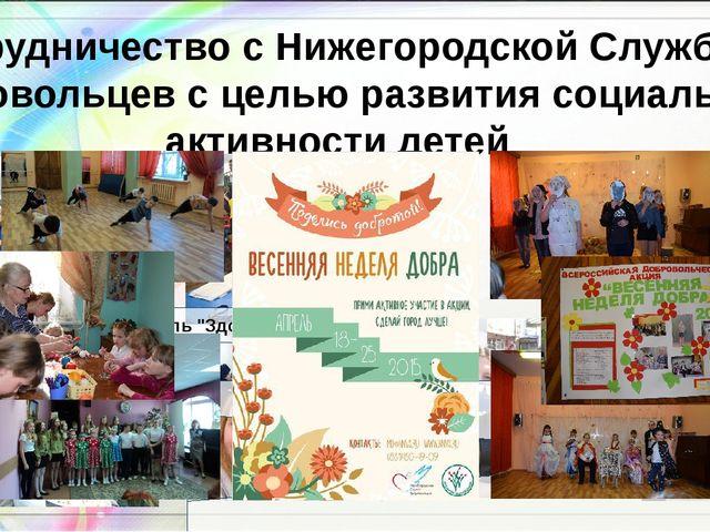 Сотрудничество с Нижегородской Службой Добровольцев с целью развития социальн...