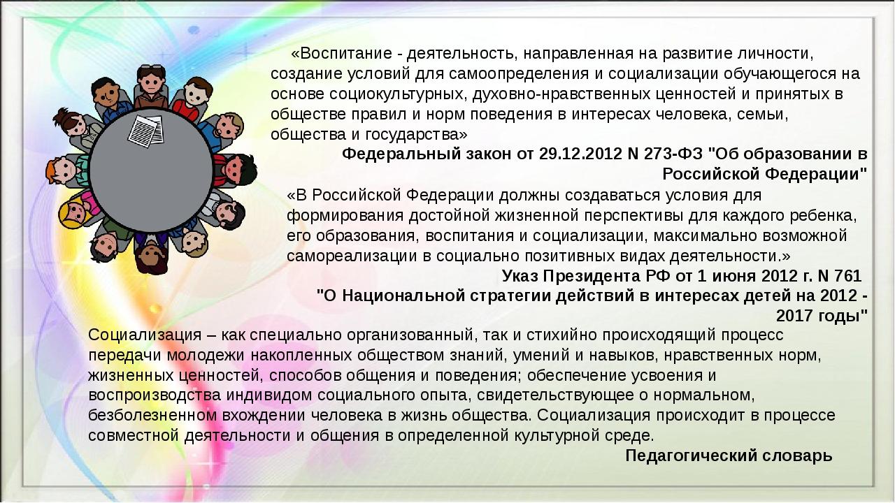 «Воспитание - деятельность, направленная на развитие личности, создание усло...