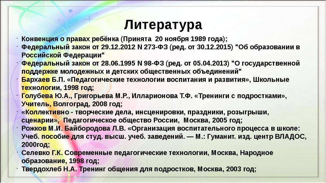 Литература Конвенция о правах ребёнка (Принята 20 ноября 1989 года); Федераль...