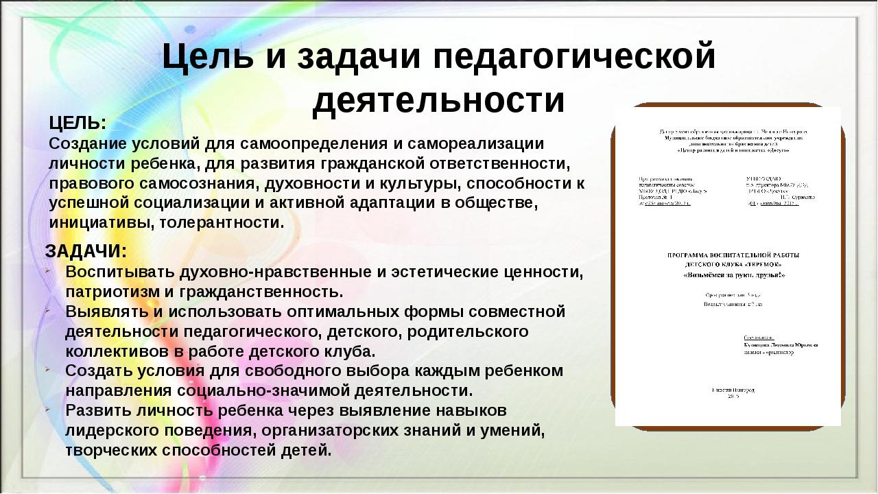 Цель и задачи педагогической деятельности ЦЕЛЬ: Создание условий для самоопре...
