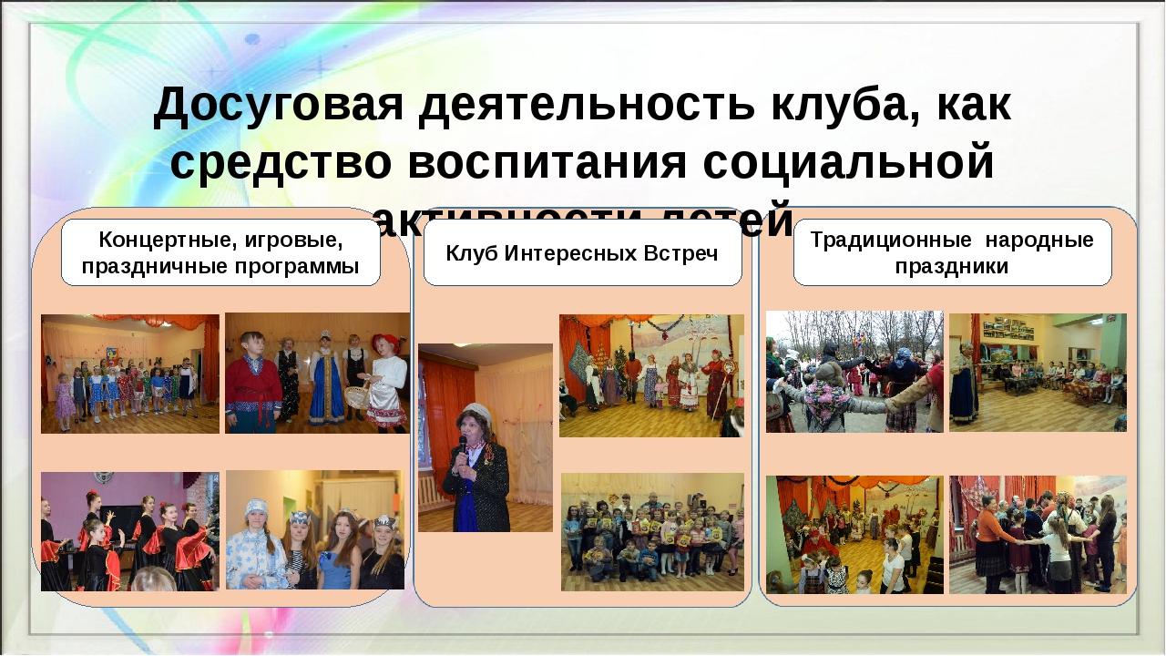 Досуговая деятельность клуба, как средство воспитания социальной активности...