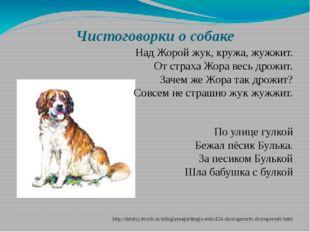 Чистоговорки о собаке Над Жорой жук, кружа, жужжит. От страха Жора весь дрожи