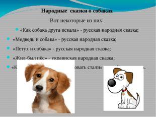 Народные сказки о собаках Вот некоторые из них: «Как собака друга искала» -