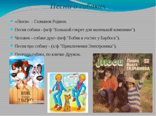 """Песни о собаках «Люси» - Газманов Родион. Песня собаки- (м/ф """"Большой секре"""