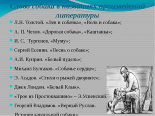 Слово собака в названиях произведений литературы Л.Н. Толстой. «Лев и собачка