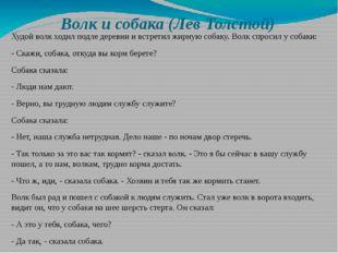 Волк и собака (Лев Толстой) Худой волк ходил подле деревни и встретил жирную