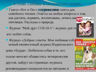 Слово собака в названиях газет, журналов Газета «Кот и Пес»- независимая газ