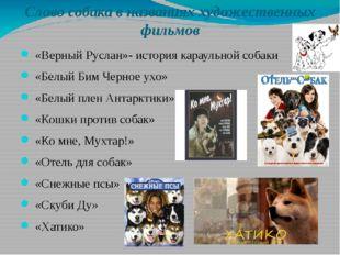 Слово собака в названиях художественных фильмов «Верный Руслан»- история кара