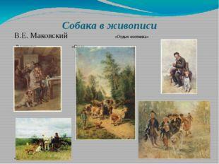 Собака в живописи В.Е. Маковский «Отдых охотника» «В харчевне» «Стадо»