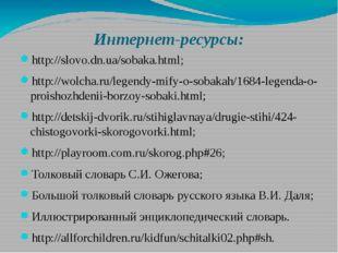 Интернет-ресурсы: http://slovo.dn.ua/sobaka.html; http://wolcha.ru/legendy-mi