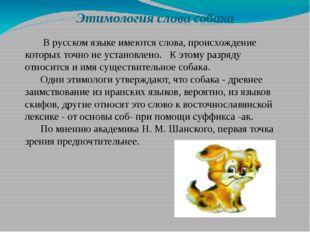 Этимология слова собака В русском языке имеются слова, происхождение которых