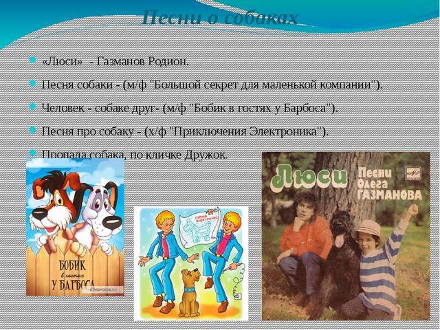 """Песни о собаках «Люси» - Газманов Родион. Песня собаки- (м/ф """"Большой секре..."""